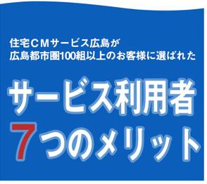 住宅CMサービス広島が広島都市圏100組以上のお客様に選ばれたサービス利用者7つのメリット