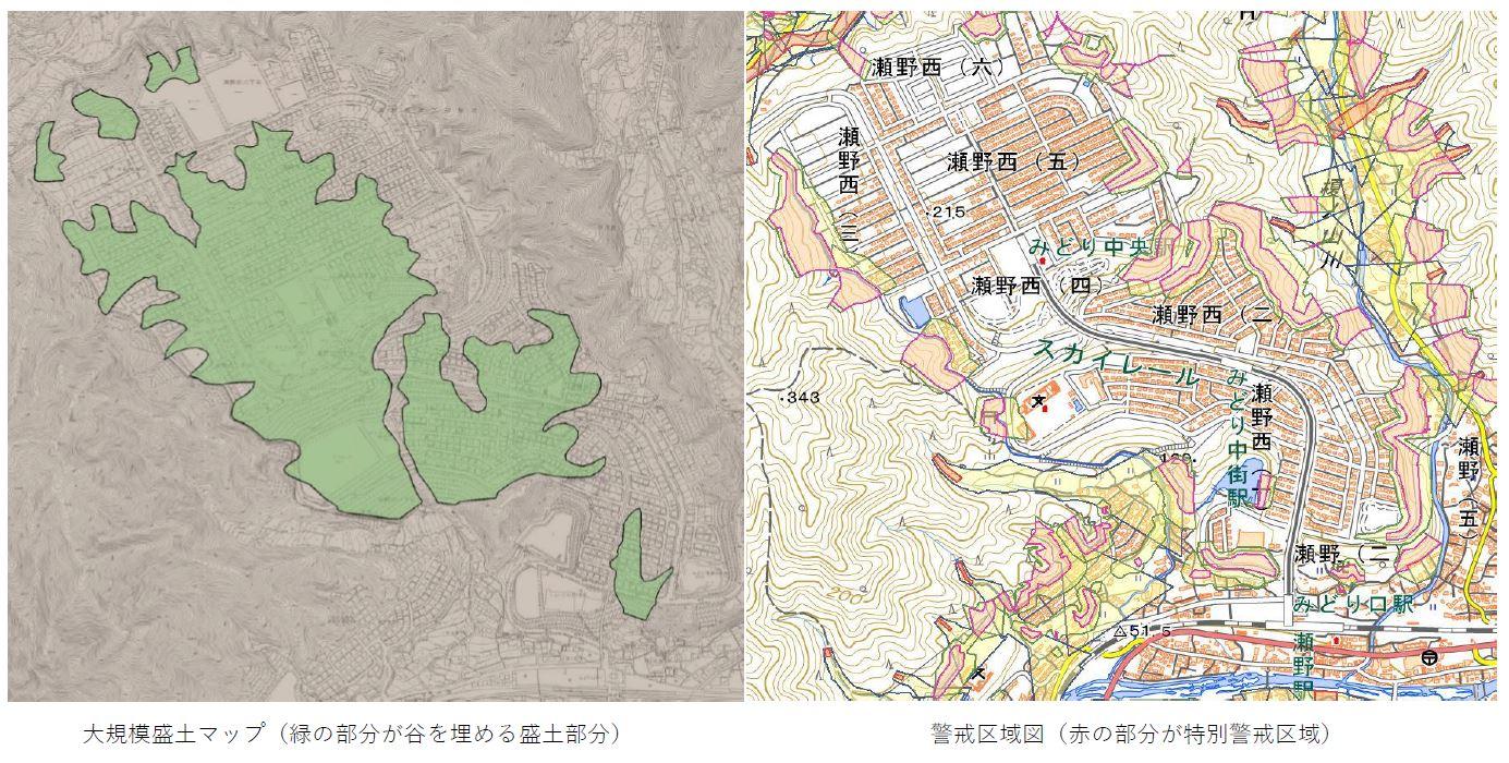 盛土マップと警戒区域図