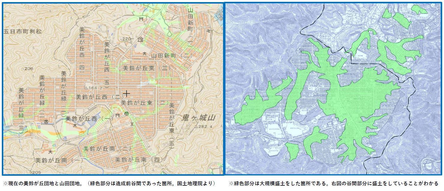 美鈴が丘団地の地形と盛土の関係図